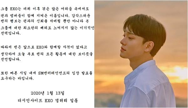 EXO粉絲集體聲明「要求Chen退團」! 批評結婚宣言:毫不顧慮團體的自私選擇