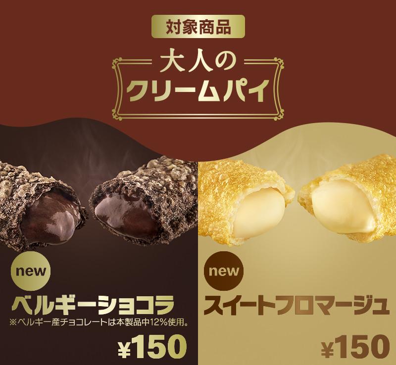 ▲大人的奶油派。(圖/翻攝自mcdonalds.co.jp)