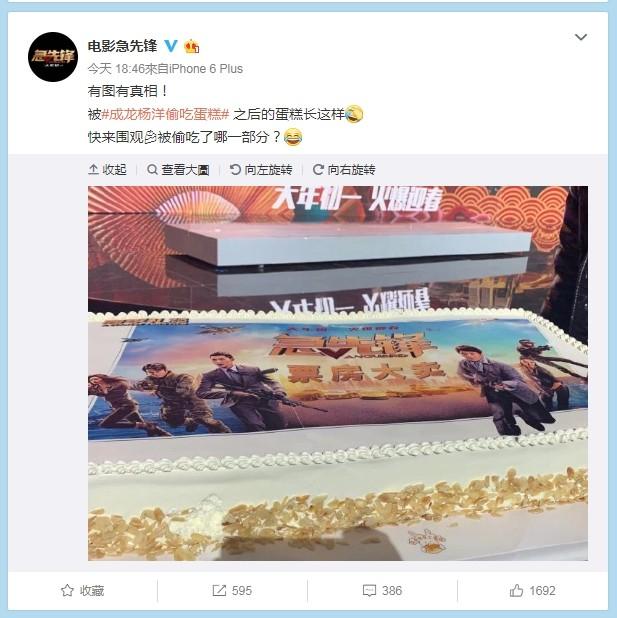 ▲▼楊洋電影發表會上偷吃蛋糕。(圖/翻攝自微博/新浪電影、電影急先鋒)