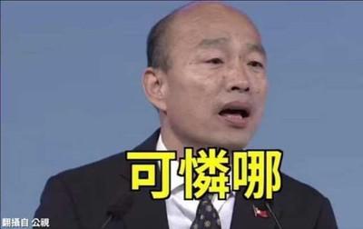 韓國瑜一句「可憐哪」 敗選後成流行用語