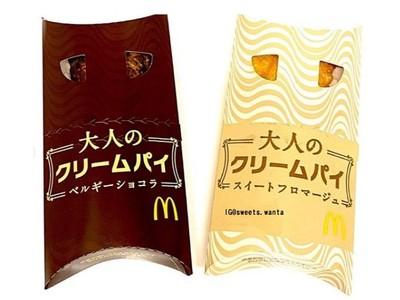 日本麥當勞推「大人的奶油派」!