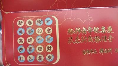 韓國瑜賀卡寫「紅包拿來」被批公然索賄