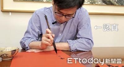 陳其邁寫毛筆超認真...「小米春聯」這裡拿!
