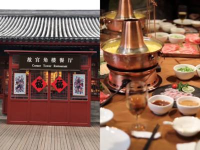 北京故宮「3萬元」年夜飯取消