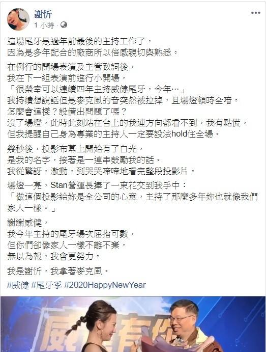 ▲謝忻。(圖/翻攝自謝忻臉書)