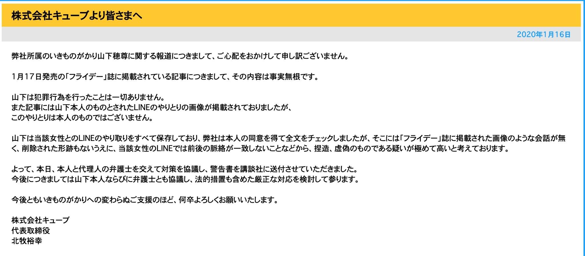 ▲▼生物股長所屬事務所公開否認。(圖/翻攝自官網)