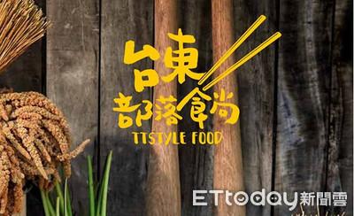 「2020美食帶路」台東部落食尚網誌