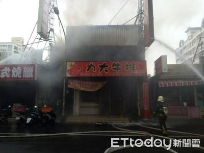 快訊/高雄牛排館冒出火濃煙竄天