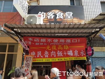 王瑞德贊助「罷韓滷肉飯」民眾排