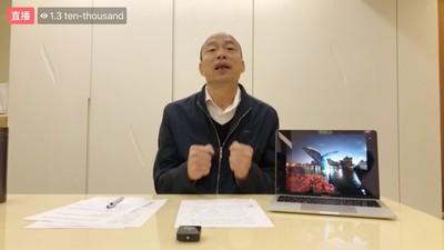 選後首次直播 韓國瑜呼籲家庭和諧