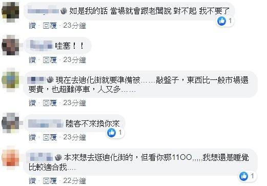 ▲▼迪化街牛軋糖1100元。(圖/翻攝自爆怨公社)