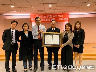 昇華科技「保險贏家」獲ISO 27001資訊安全管理驗證