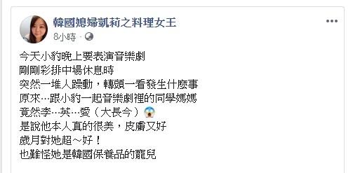 ▲▼網友帶兒子參加音樂劇,意外親睹李英愛。(圖/《韓國媳婦凱莉之料理女王》授權提供)