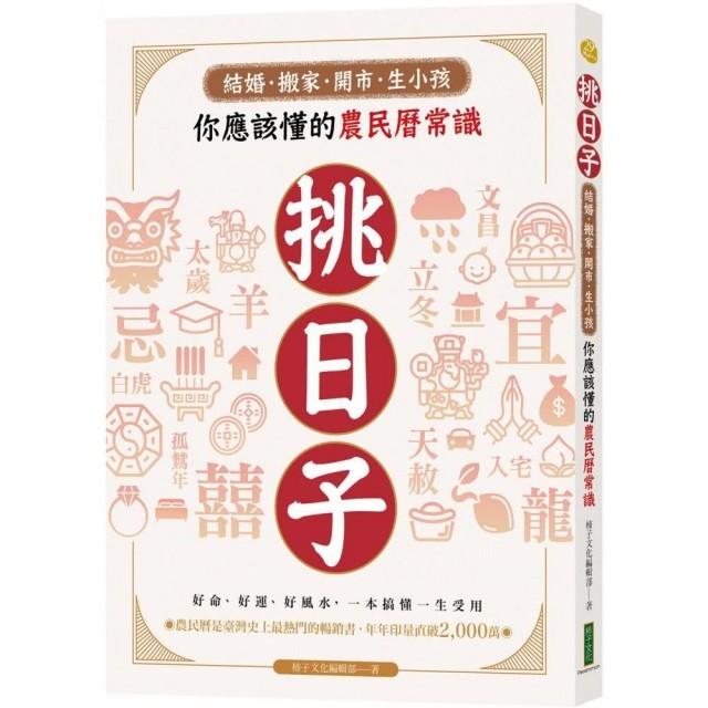 書摘《挑日子!結婚、搬家、開市、生小孩你應該懂的農民曆常識》。(圖/柿子文化出版提供,請勿隨意翻拍,以免侵權。)
