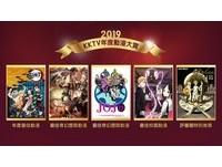 KKTV年度動漫大賞 《鬼滅》拿三獎成2019最大贏家