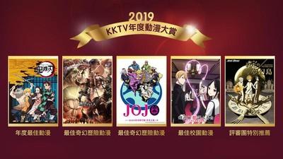 KKTV動漫大賞《鬼滅》成最大贏家