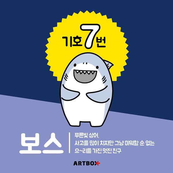 不是盜版熊大或莎莉! 韓國 Artbox 7種角色療癒指數爆表