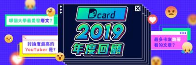 Dcard公布2019年「年輕人聊什麼?」