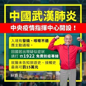 蘇貞昌提醒:就醫未告知接觸史、旅遊史最高罰15萬
