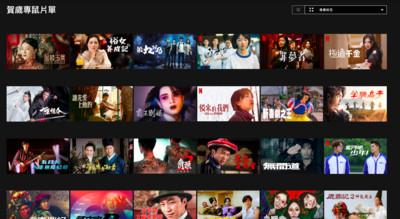 Netflix推出賀歲專「鼠」片單