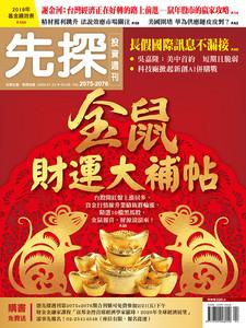 謝金河:台灣經濟正在好轉路上前進