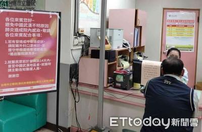 台南市立醫院發燒患者籲交代TOCC