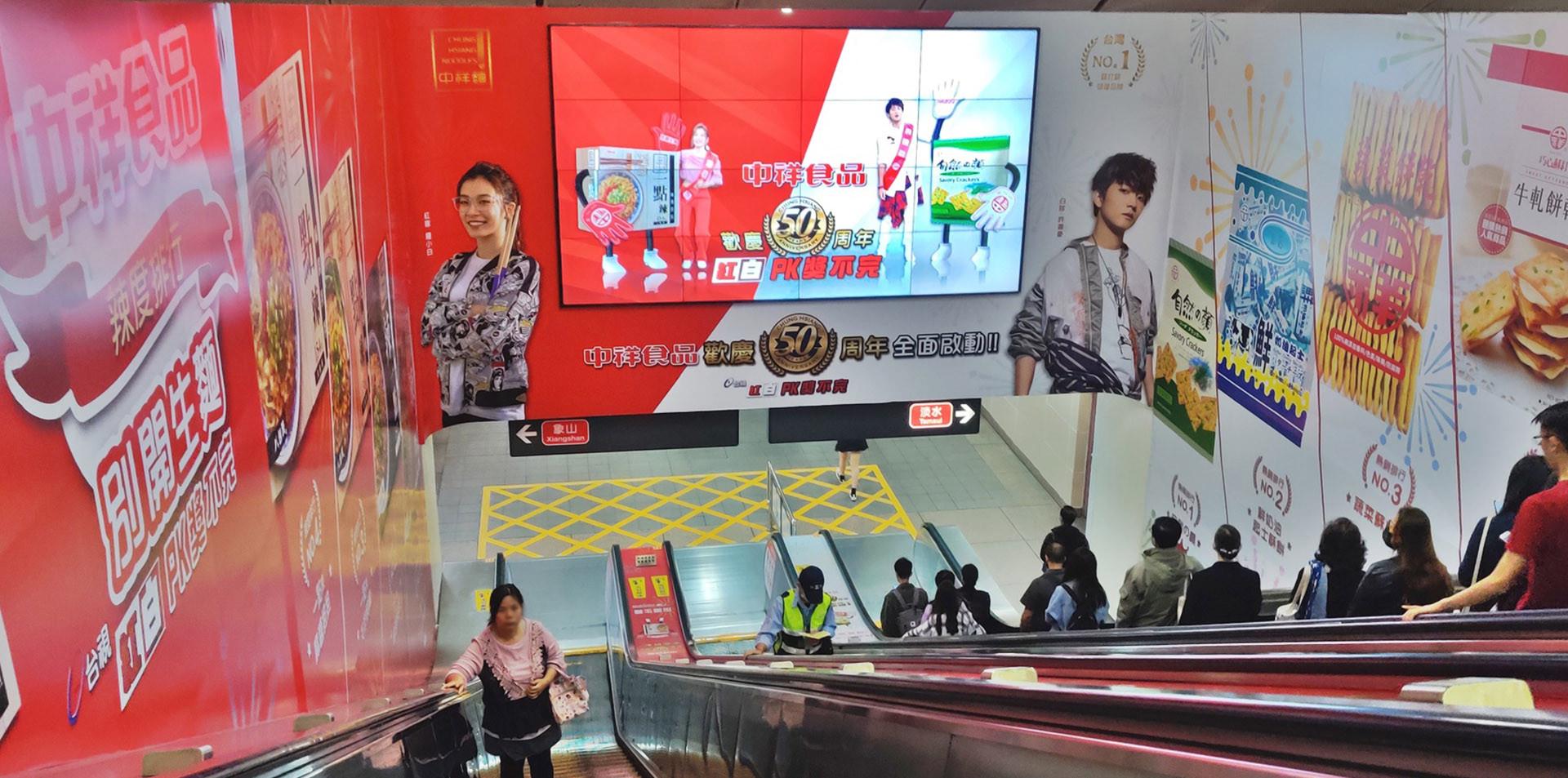 台北捷運廣告刊登  台北車站巨幅壁貼影音展示  中祥食品