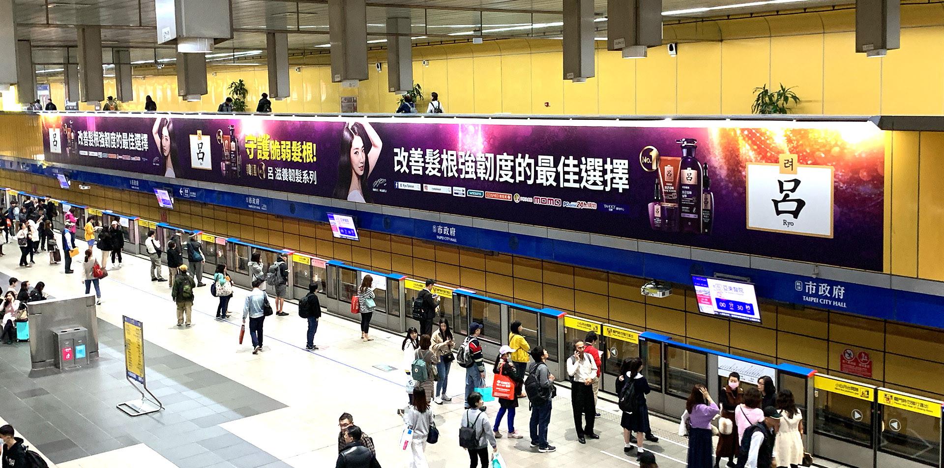 台北捷運廣告刊登 市府站珐瑯版 呂洗髮精
