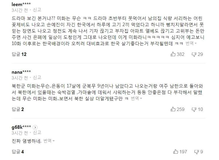 ▲南韓網友反應。(圖/翻攝Naver)