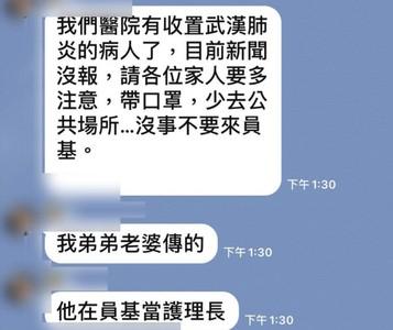 彰化有武漢肺炎病患  假訊息