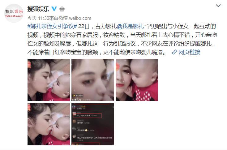 ▲古力娜扎親寶寶引起爭議。(圖/翻攝自搜狐娛樂微博)