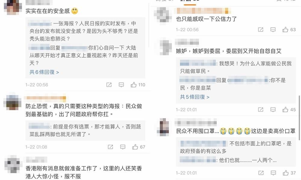 微博瘋傳台灣防疫文宣!一句「讓政府協助你」 大陸網友爆淚:嫉妒到委屈