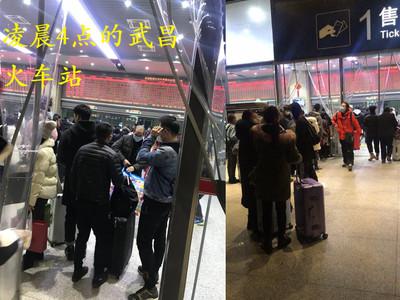 武漢全面封鎖「市民連夜出城」!火車站大排長龍