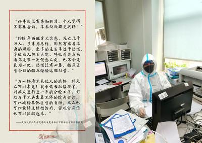 武漢女醫生申請「常駐疫情第一線」:不用告訴我老公!