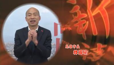 不喊發大財了!韓國瑜賀歲短片喊高雄更美好