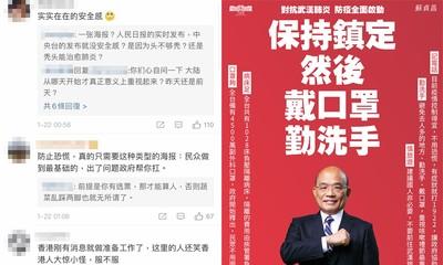 微博瘋傳台灣防疫文宣 大陸網友喊羨慕