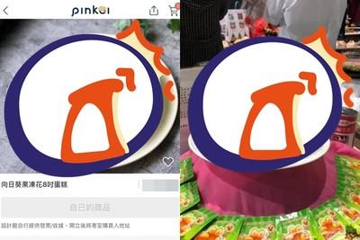 她網購「果凍花蛋糕」參賽 賣家:這我做的