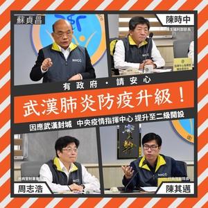 防疫升級「二級開設」 蘇貞昌籲國人勿恐慌:有政府請安心!