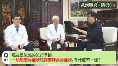 影/陳其邁與2專家「武漢肺炎Q&A」