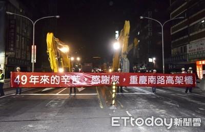 重慶南路高架橋 一聲鳴笛下開拆