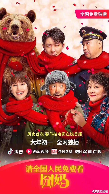 ▲《囧媽》宣布線上免費播放 。(圖/翻攝自微博)