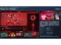 武漢肺炎「中國玩家5年前神預言」 遊戲模組驚見可怕巧合…現況曝光