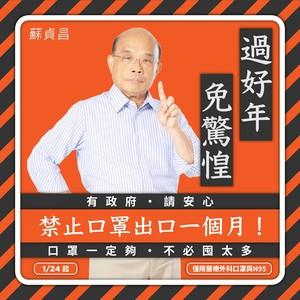 蘇貞昌:N95、外科口罩暫停出口一個月