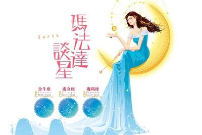 【瑪法達談星】土象星座01.22~01.28運勢