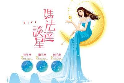 【瑪法達談星】火象星座01.22~01.28運勢