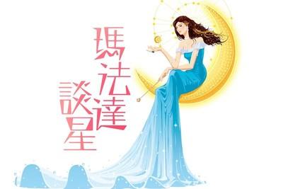 【瑪法達談星】十二星座01.22~01.28運勢