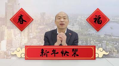 韓國瑜:2月至3月將宣布重大消息