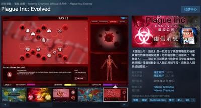 武漢肺炎「玩家5年前神預言」 遊戲模組驚見可怕巧合