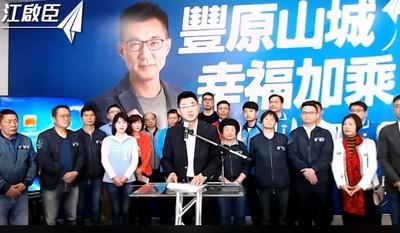 翻轉國民黨聲望!江啟臣正式宣布選黨主席