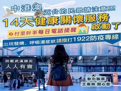 武漢發燒遊客 彰化沒有